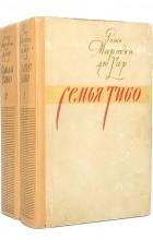 Роже Мартен дю Гар - Семья Тибо (комплект из 2 книг)