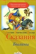 без автора - Русские эпические песни-сказания. Былины (сборник)