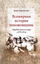 Денис Черевичник - Всемирная история поножовщины: народные дуэли на ножах в XVII-XX вв