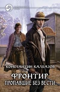 Константин Калбазов - Фронтир. Пропавшие без вести
