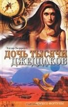 Эдгар Берроуз - Дочь тысячи джеддаков (сборник)