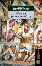 Иосиф Бродский - Письма римскому другу