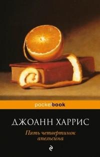 Джоанн Харрис - Пять четвертинок апельсина