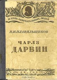 Н. Н. Плавильщиков - Чарлз Дарвин
