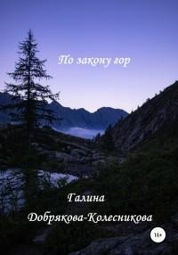 Берс Евлоев - По закону гор