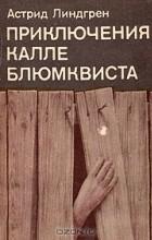 Астрид Линдгрен - Приключения Калле Блюмквиста