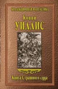 Конни Уиллис — Книга Страшного суда