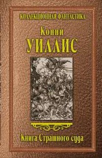 Конни Уиллис - Книга Страшного суда