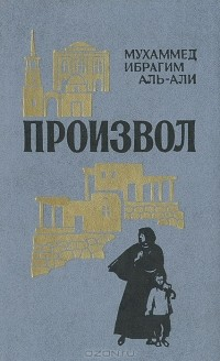 Мухаммед Ибрагим Аль-Али - Произвол
