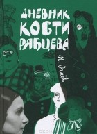 Николай Огнев - Дневник Кости Рябцева