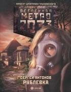 Сергей Антонов - Метро 2033. Рублевка