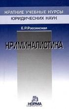 Елена Россинская - Криминалистика. Курс лекций