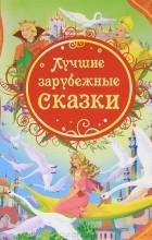 - Лучшие зарубежные сказки (сборник)