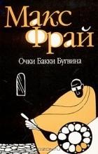 Макс Фрай - Очки Бакки Бугвина