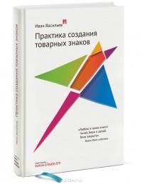 Иван Васильев — Практика создания товарных знаков