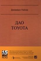 Джеффри Лайкер - Дао Toyota. 14 принципов менеджмента ведущей компании мира