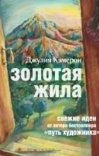 Джулия Кэмерон - Золотая жила