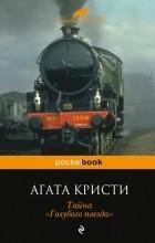 """Агата Кристи - Тайна """"Голубого поезда"""""""