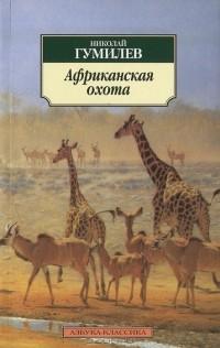 Николай Гумилёв - Африканская охота