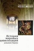 - История мировых цивилизаций. Рождение Европы (аудиокнига)