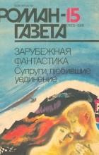 "Антология - Журнал ""Роман-газета"".1991 №15(1165) (сборник)"