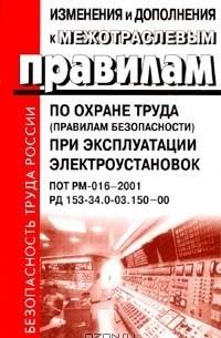 ПОТ РМ 016-2001 АКТУАЛИЗИРОВАННАЯ РЕДАКЦИЯ СКАЧАТЬ БЕСПЛАТНО