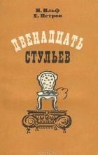 И. Ильф, Е. Петров - Двенадцать стульев