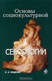Книга Основы социокультурной сексологии