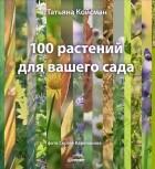 Татьяна Койсман - 100 растений для вашего сада