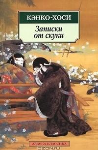 Кэнко-Хоси - Записки от скуки