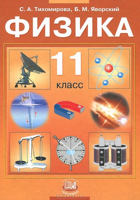 Скачать учебник физика 11 класс с.а тихомирова б.м.яворский