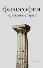 Александр Семенов - Философия. Краткая история