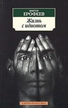 Виктор Ерофеев - Жизнь с идиотом