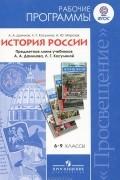 - История России. 6-9 классы. Рабочие программы