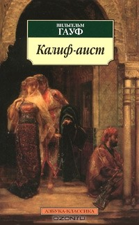 Вильгельм Гауф - Калиф-аист (сборник)
