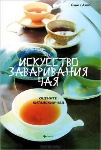 Л. Хун - Искусство заваривания чая. Оцените китайский чай