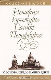 Соломон Волков - История культуры Санкт-Петербурга. С основания до наших дней