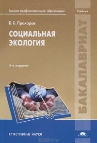 Б. Б. Прохоров - Социальная экология