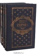 Жюльетта Бенцони - Катрин (комплект из 4 книг)