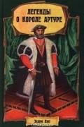 Эндрю Лэнг - Легенды о короле Артуре (сборник)