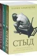 Карин Альвтеген - Психологические детективы Карин Альвтеген (комплект из 3 книг)