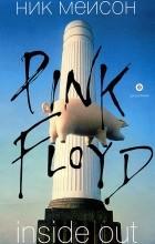 """Ник Мейсон - Inside Out. Личная история """"Pink Floyd"""""""
