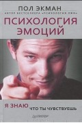 Пол Экман - Психология эмоций. Я знаю, что ты чувствуешь