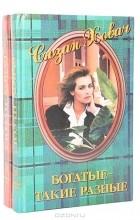 Сюзан Ховач - Богатые - такие разные (комплект из 2 книг)