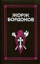 Жорж Бордонов - Жорж Бордонов. В трех томах. Том 1
