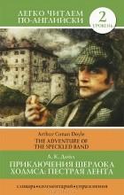 А. К. Дойл - Приключения Шерлока Холмса. Пестрая лента / The Adventure of the Speckled Band