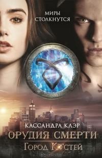 Кассандра Клэр - Город Костей