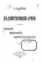 Николай Эдуардович Гейнце - В действующей армии. Письма военного корреспондента