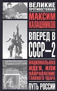 Максим Калашников - Вперед, в СССР - 2