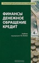 Книга финансы денежное обращение кредит поляка